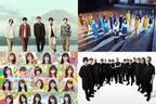 関ジャニ∞・EXILE・乃木坂46ら「ベストヒット歌謡祭2019」全出演アーティスト発表