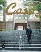 嵐・櫻井翔、連載100回記念で伊勢神宮参拝「あれほどの神聖さを感じるとは」