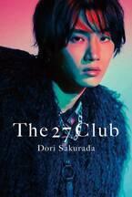 桜田通、2nd写真集表紙解禁 ライブイベントも開催<The 27 Club>