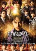 EXILE白濱亜嵐主演で「PRINCE OF LEGEND」新章始動<貴族誕生 -PRINCE OF LEGEND->