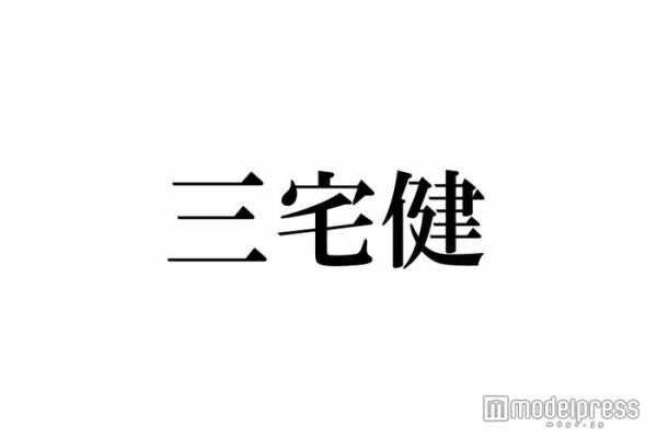 """V6三宅健、ファンと一緒に""""やりたいこと""""明かす"""