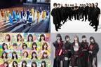 嵐・EXILE・AKB48・乃木坂46ら「FNS歌謡祭」出演アーティスト33組発表
