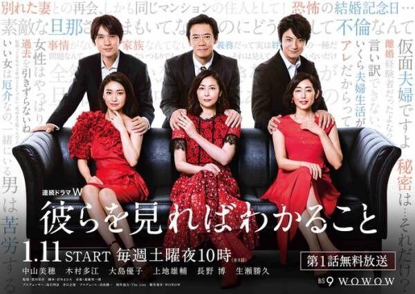 V6長野博、大島優子と夫婦役で初共演 「彼らを見ればわかること」追加キャスト発表