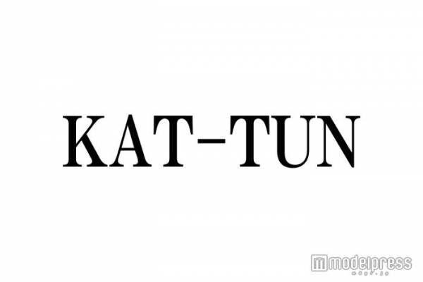 KAT-TUN「タメ旅+」SP放送決定にファン歓喜
