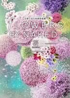 "「FLOWERS BY NAKED 2020 ー桜ー」日本橋で開催決定、""桜""テーマの13作品公開"