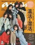 欅坂46「anan」2年ぶり表紙 温活&湿活に体当たり挑戦