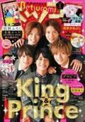 King & Prince「ベツコミ」表紙登場 高橋海人の連載をどう思っている?