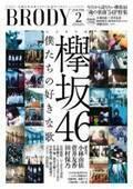 欅坂46「不協和音」解禁で「何かが動き出そうとしている」楽曲の魅力を徹底解剖