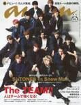 SixTONES vs Snow Man、デビュー日「anan」表紙で奇跡の共演