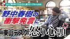 吉高由里子主演「知らなくていいコト」裏の顔を暴露するYouTube開設