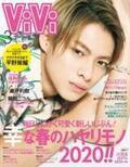 King & Prince平野紫耀「ViVi」22年ぶり男性ソロ表紙のみの号に抜擢