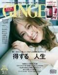 乃木坂46白石麻衣、卒業発表直前のインタビューで本音