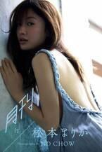 松本まりか、美背中を大胆披露 写真集未公開カット公開へ