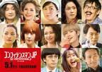 竹内結子・三浦春馬・ビビアン・スーら、映画「コンフィデンスマンJP」第2弾追加キャスト発表