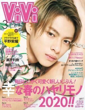 King & Prince平野紫耀表紙の「ViVi」緊急重版決定 異例の反響で歴史塗り替える