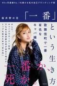 """桜井野の花、初書籍でブランディング術を公開 """"最強""""テクニックも"""