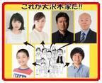 佐藤二朗主演「浦安鉄筋家族」水野美紀ら追加キャスト発表 小鉄役はオーディションで決定