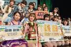 女子大生アイドル日本一決定戦、東洋大学「Tomboys☆」が冬大会5連覇 AKB48も賛辞<MISS UNIDOL CONTEST 2019-2020>