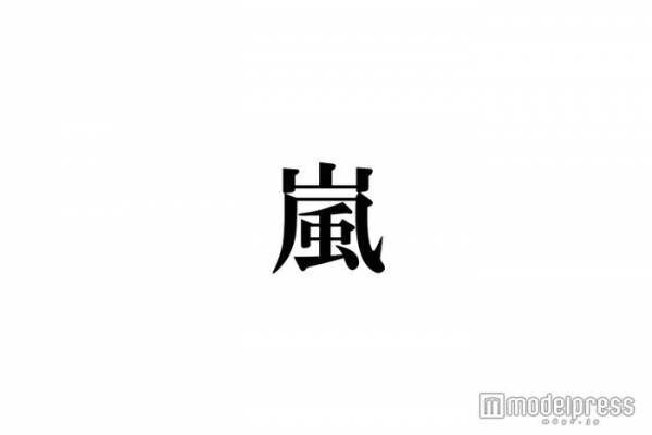 嵐、バレンタインにファンへ感謝 松本潤の「HUG ME」に立候補者続出