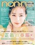 西野七瀬、10回目の「non-no」表紙 乃木坂46卒業後の変化を語る