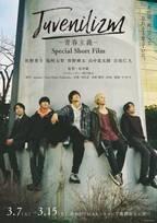 M!LK、主演ショートフィルムの公開が決定