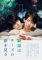 成田凌、関ジャニ∞大倉忠義に「キスして」 予告編映像解禁<窮鼠はチーズの夢を見る>