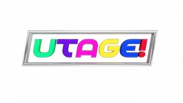 「UTAGE!」企画第3弾発表 二階堂高嗣&柏木由紀ダンス再び、宮田俊哉は尺八挑戦