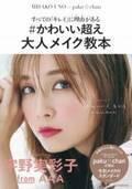 """AAA宇野実彩子、メイク本で最新スキンケア・コスメ紹介 """"宇野ちゃん顔""""も解説"""