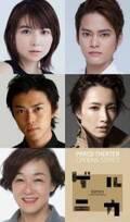 中山優馬、上白石萌歌の相手役に 舞台「ゲルニカ」全キャスト解禁