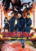 乃木坂46吉田綾乃クリスティーら映画「三大怪獣グルメ」追加キャスト発表
