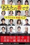 「あな番」オフィシャル考察ブックリリース 原田知世・田中圭らが撮影秘話語る