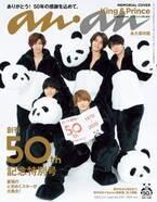 King & Prince、パンダに変身「anan」創刊50周年記念特別号で表紙<本人コメント>