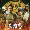 ムロツヨシ、諸葛亮孔明役で映画「新解釈・三國志」出演