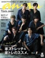 Travis Japan表紙の「anan」緊急重版決定 デビュー前ジャニーズJr.として異例の反響
