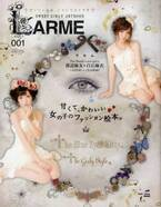 ファッション誌「LARME」復刊 創刊編集長・中郡暖菜氏が事業買収