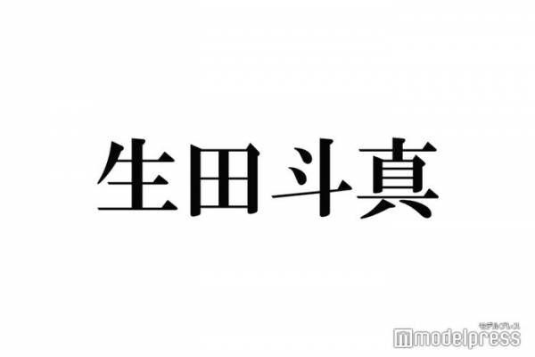 東山紀之、生田斗真の結婚を祝福「後輩ですけど親友」