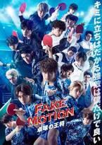 佐野勇斗・古川毅・北村匠海ら「FAKE MOTION -卓球の王将-」続編決定 新キャストも発表