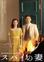 蒼井優×高橋一生「スパイの妻」公開決定 燃え盛る炎迫る…ビジュアルも解禁