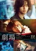 山崎賢人主演映画「劇場」新たな公開日決定 同時配信も開始で実写邦画初の試み