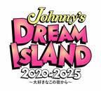 関ジャニ∞・ジャニーズWEST・関西ジャニーズJr.、無観客ライブ生配信「Johnny's DREAM IsLAND」開催決定