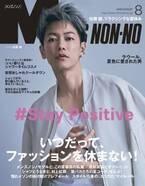 佐藤健、銀髪で5年ぶり「メンズノンノ」表紙登場 自身のYouTubeチャンネルとのコラボも