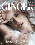 佐藤健「GINGER」初表紙 結婚観・心境の変化を語る