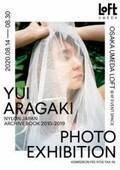 新垣結衣、初の写真展 大阪開催が決定