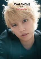 手越祐也、初のフォトエッセイ発表 NEWSへの思い&芸能人との恋も告白<AVALANCHE>