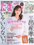 第1子妊娠中の菊地亜美、ふっくらお腹で表紙登場 不安を明かす