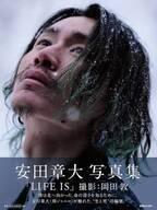 関ジャニ∞安田章大写真集「LIFE IS」発売前重版が決定