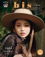 今田美桜、秋の最新ファッションで美貌際立つ 美容法も明かす