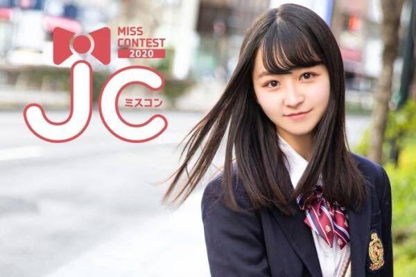 """""""日本一かわいい女子中学生""""決める「JCミスコン2020」開催 全国から原石集結"""