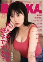 HKT48田中美久、胸元セクシーなキャミ姿 大人の魅力発揮