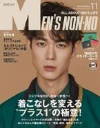宮沢氷魚「MEN'S NON-NO」初表紙 専属モデルから5年で念願叶う